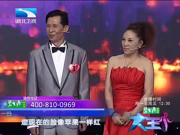 《大王小王 2013》-20130121期精彩看点 老实先生逆袭示爱 女嘉宾羞涩来电