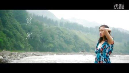 李佳薇《煎熬MV》翻拍