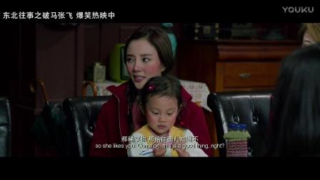 萌哭!《东北往事之破马张飞》曝李小璐甜馨客串片段