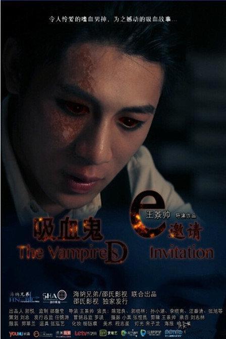 吸血鬼的邀请
