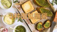 3种味觉体验,自制面包伴侣