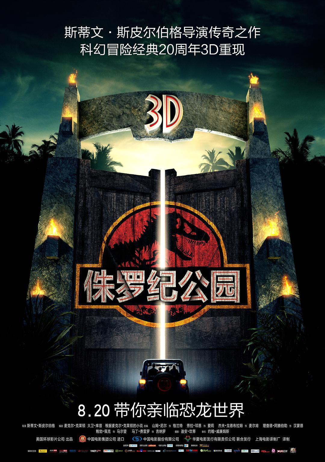 侏罗纪公园 3D版