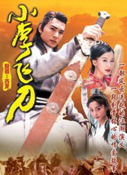 小李飞刀 98版