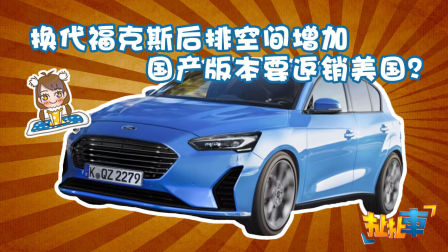 【扯扯车】福克斯迎来大换代 后排空间大幅增加 中国生产返销美国