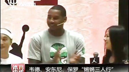 """韦德安东尼保罗""""锵锵三人行""""110803上海体育频道"""