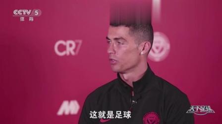 《天下足球》专访C罗:特别喜欢中国,姆巴佩前途无量