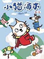小猫汤米第1季海报剧照