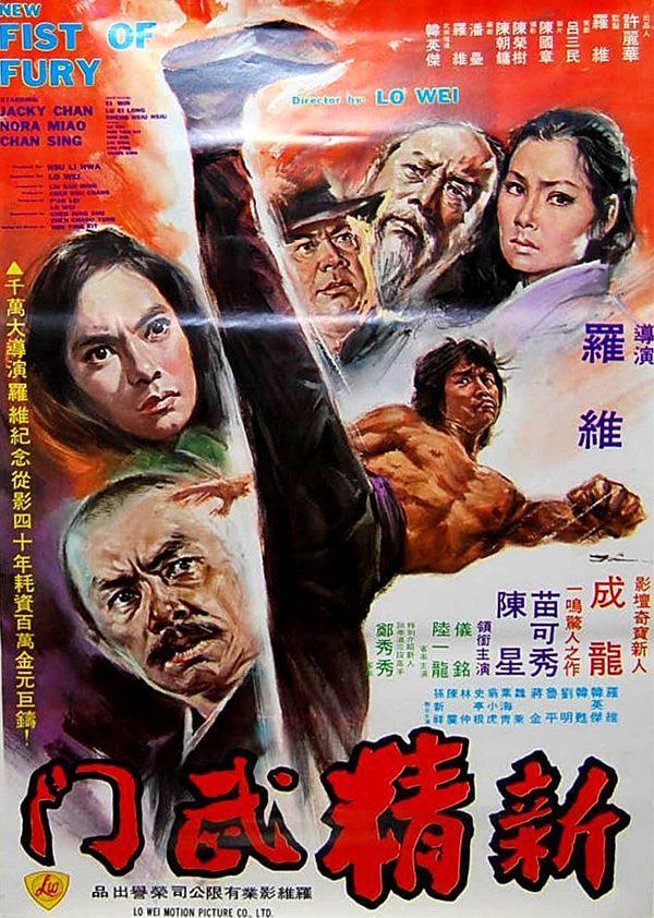 新精武门 1976版