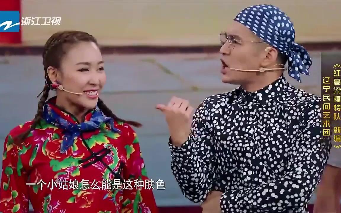 《红高粱模特队》文松 杨树林VS赵本山 范伟 新一代东北笑将重演经典