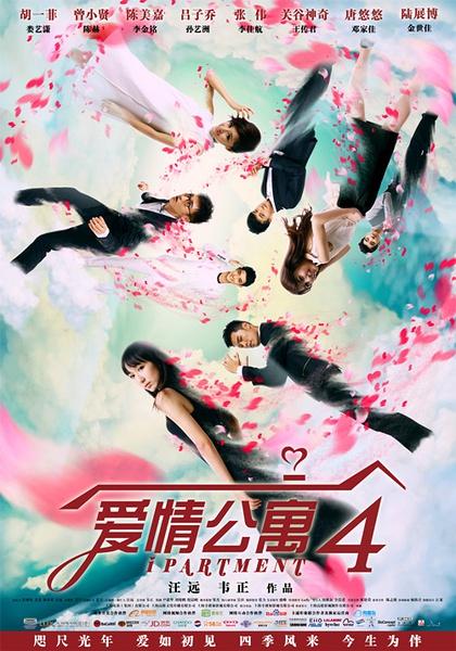 爱情公寓 TV版 普通话