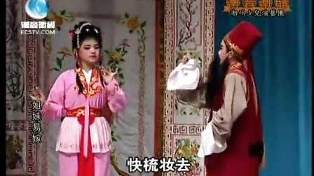 〖少儿潮剧团精彩潮剧:《姐妹易嫁》全剧共8段——07〗