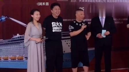 """""""欢乐海洋笑的盛宴""""德云社赞礼号全球巡演,欢乐启航!!"""