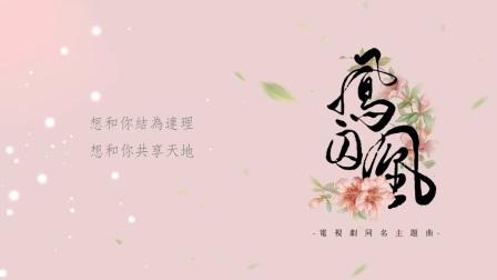 白鹿 - 凤囚凰(官方歌词版)-电视剧《凤囚凰》主题曲