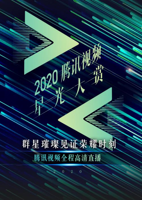 2020星光大赏