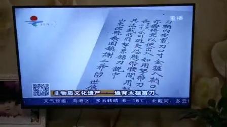 秦皇岛长城戚继光苗刀