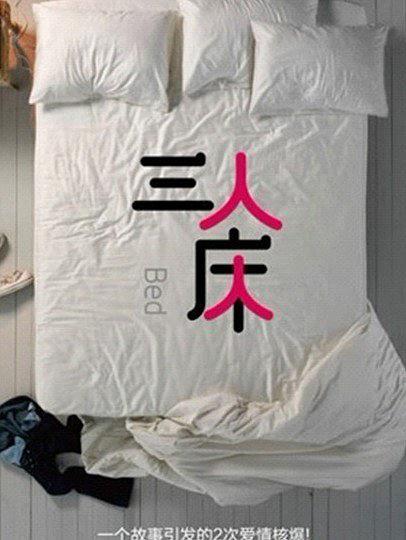 三人床(下部)
