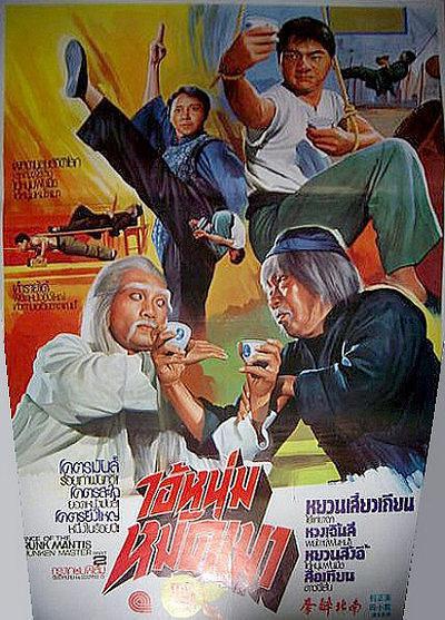 醉拳1 国语版