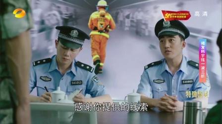 特勤精英 15 警察取证查真相 林毅笃定指认元凶