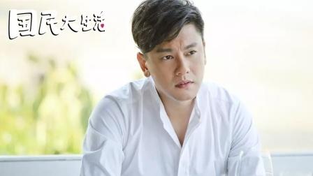 《国民大生活》分集剧情 第36集 郑恺、袁姗姗、朱孝天、小刘佳主演