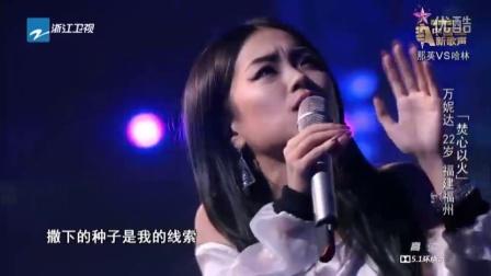 中国新歌声 万妮达 焚心以火