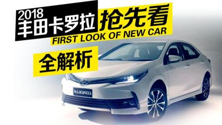 新款丰田卡罗拉明年要逆转思域? 就靠视频里的这些够不够?