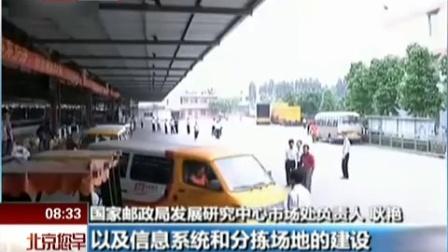 国家邮政局发布第一季度快递发展指数:快递业务量75.9亿件  人均5.5件 北京您早 170421