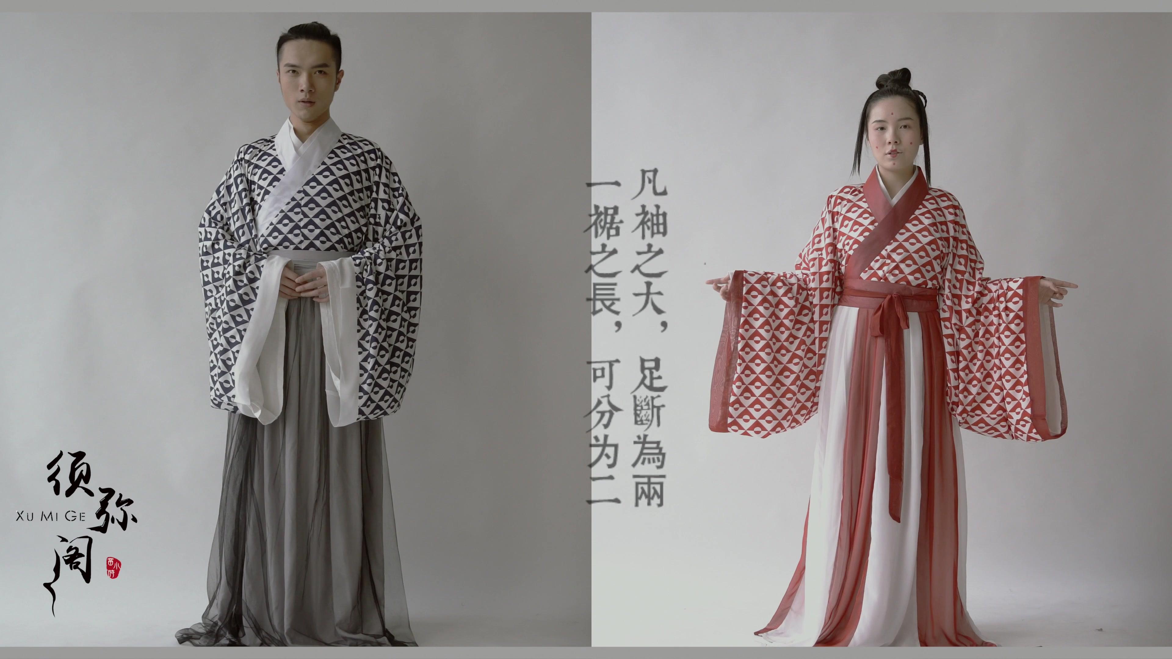 【须弥阁】历代服饰变迁