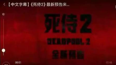 《死侍2》中文字幕最新预告版来袭, X特遣队归来!