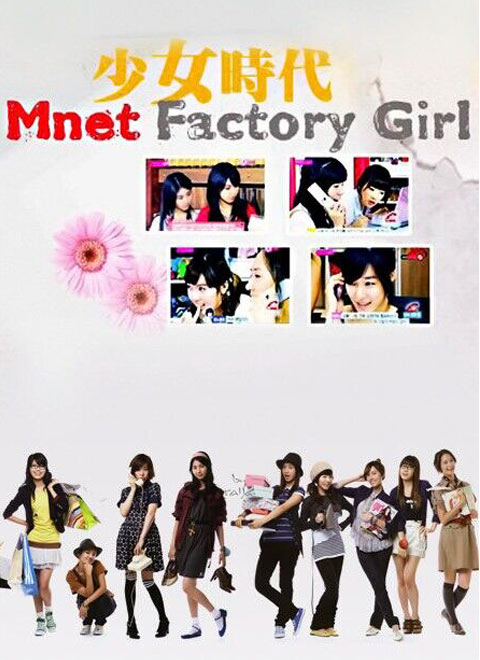 少女时代Factory Girls