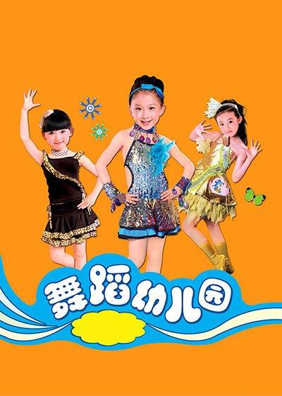 舞蹈幼儿园