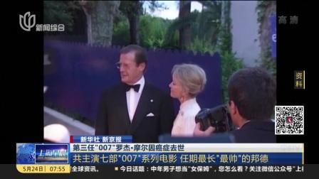 """新华社 新京报:第三任""""007""""罗杰·摩尔因癌症去世——共主演七部""""007""""系列电影  任期最长""""最帅""""的邦德 上海早晨 170524"""