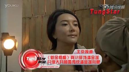 《新金瓶梅》龚玥菲饰潘金莲尺度大开颠覆传统潘金莲形象