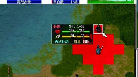 2011豪曹噩梦难度攻略 40-再战赤壁