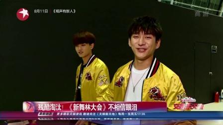 文娱新天地东方卫视2018残酷淘汰《新舞林大会》不相信眼泪