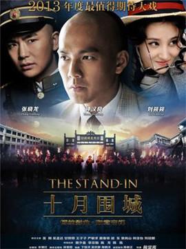 十月围城 DVD版