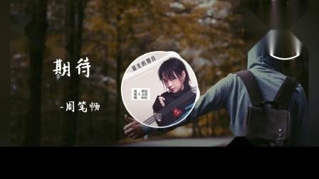 周笔畅_-_最美的期待_『《茧镇奇缘》电视剧片头曲』【动态歌词版MV】