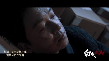 《白夜追凶》24集预告片