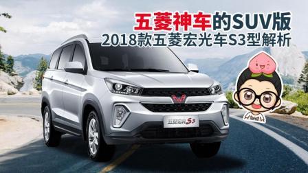 【购车300秒】五菱神车的SUV版 2018款五菱宏光车S3型解析