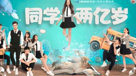 网剧《同学两亿岁》片尾曲《小流星》,汪苏泷、吴映洁演唱