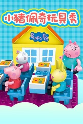 小猪佩奇玩具秀第2季海报剧照