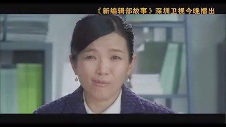 深圳卫视《新编辑部故事》人在江湖漂宣传片之吕丽萍篇