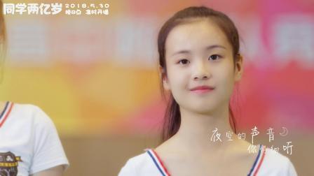 汪苏泷吴映洁《小流星》网剧《同学两亿岁》片尾曲