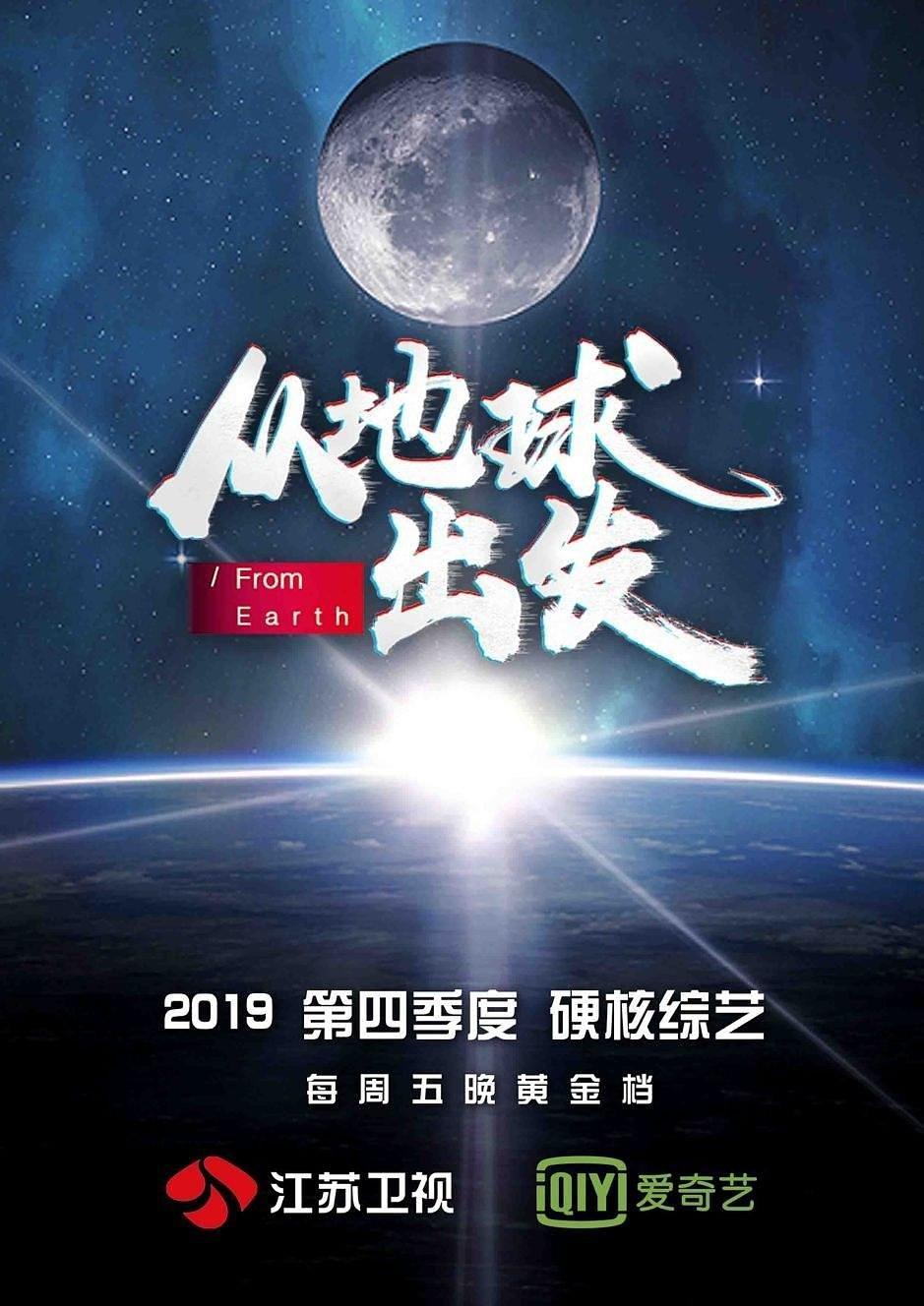 从地球出发[2020]
