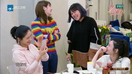 女人有话说第一季安吉和妈妈视频聊天逗笑所有人