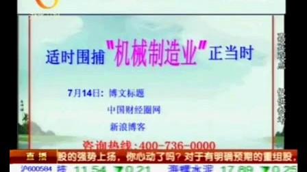 张杰老师-07.27.2010-湖北卫视天生我财