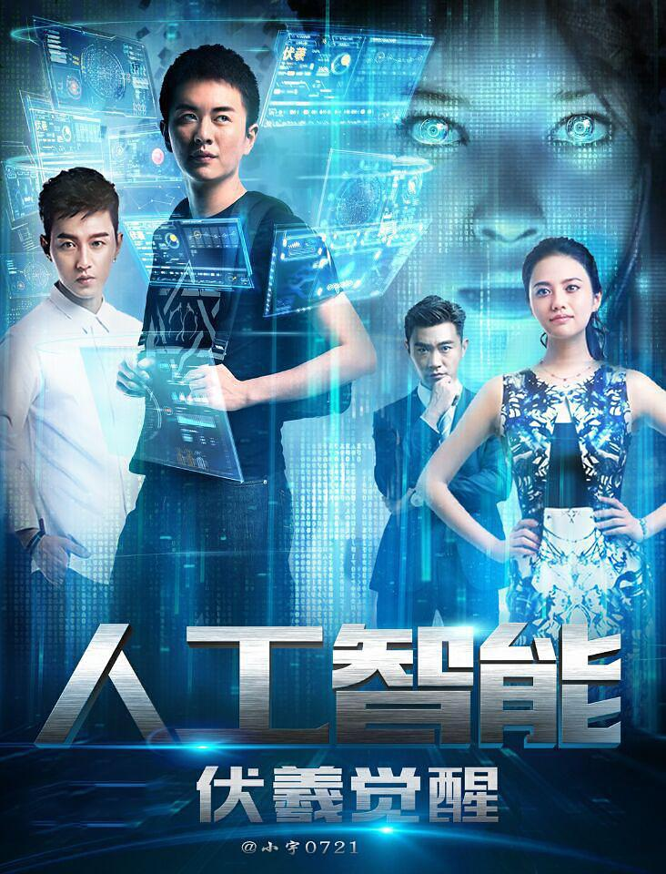 人工智能2电影_人工智能(伏羲觉醒)-电影-高清在线观看-百度视频