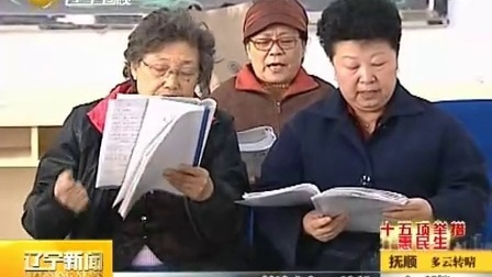 辽宁省企业退休人员养老金八连涨 120502 辽宁新闻