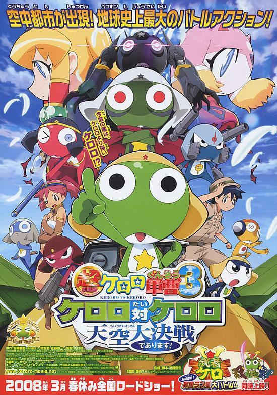 青蛙军曹3(Keroro对Keroro 天空大决战!) 剧场版