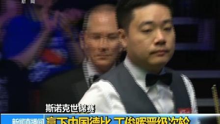 斯诺克世锦赛 赢下中国德比 丁俊晖晋级次轮 180425