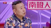 跨界喜剧王第三季谈论父亲母亲时潘长江痛哭流涕
